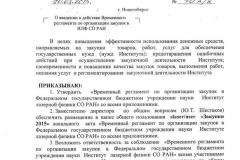 Prikaz_vrem_reglament