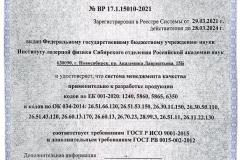 Sertifikat-sootvetstviya-s-2021-po-2024